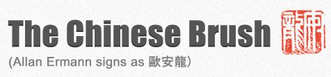 The Chinese Brush